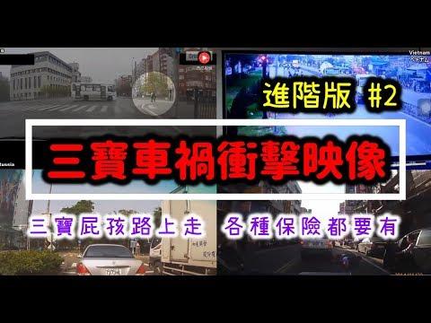 《三寶車禍衝擊映像#2》進階版-三寶屁孩路上走 各種保險都要有!!!!