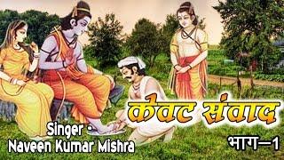 Ram Kewat Samwad Part - 1 || Superhit Dehati Kissa 2016 || Naveen Kumar Mishra #RathorCassettes