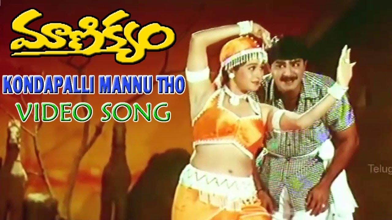 Download KONDAPALLI MANNU THO VIDEO SONG | MANIKYAM |  SRIKANTH | SANGHAVI | DEVAYANI | TELUGU CINEMA ZONE