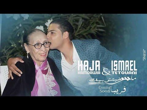 الحاجة الحمداوية وإسماعيل التطواني - المويمة / haja el hamdaouia feat ismail tetouani - el mwima