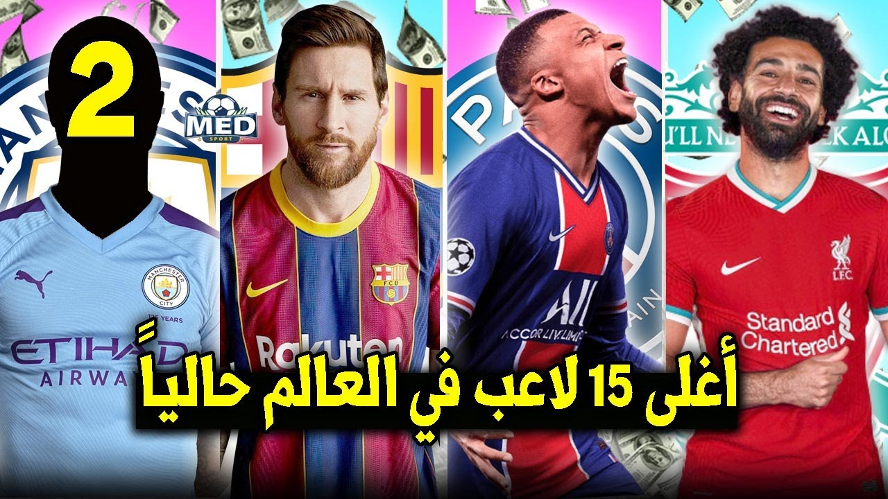 أغلى 15 لاعب في العالم حالياً   زميل صلاح يتفوق عليه وتراجع ميسي ونجم السيتي ثانياً !!