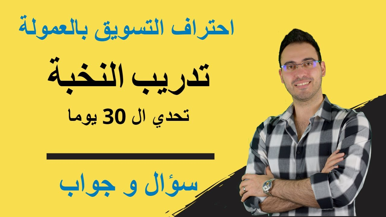 احتراف التسويق بالعمولة تدريب النخبة تحدي ال 30 يوم   سؤال وجواب   علاء الحسن