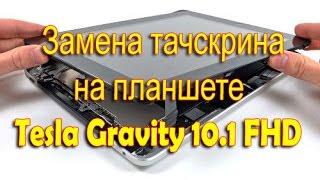 Замена тачскрина на китайском планшете Tesla Gravity 10.1