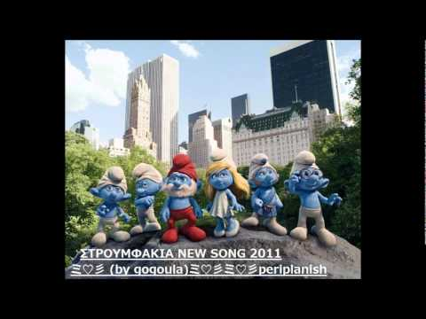 ΣΤΡΟΥΜΦΑΚΙΑ NEW SONG 2011 S'enan Kosmo Mple Travel Video