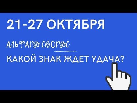 21 - 27 ОКТЯБРЯ КАКОЙ ЗНАК ЗОДИАКА ЖДЕТ УДАЧА? ТАРО ГОРОСКОП на все знаки зодиака
