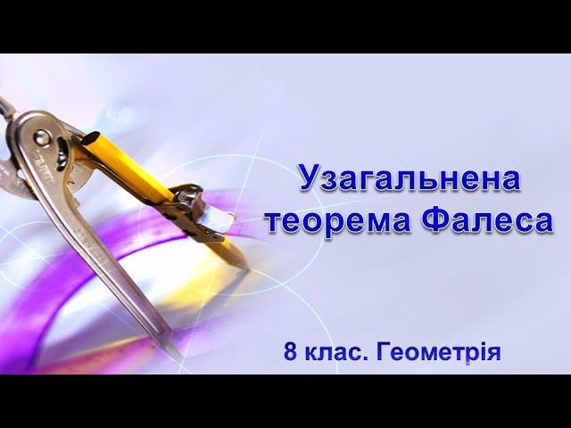 8 клас. Геометрія. Узагальнена теорема Фалеса