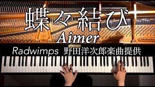 リクエストいただきましたAimerさんの『蝶々結び』を弾いてみました♪ た...