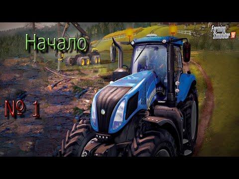 Начало большего - Farming simulator 2015 ♦ серия 1 ♦