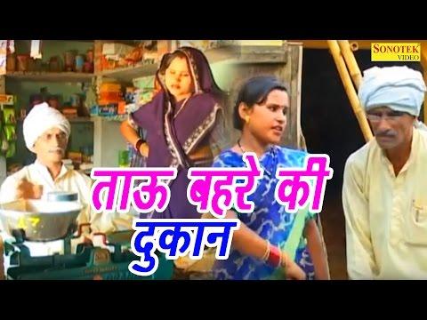Tauu Behre Ki Dukan Part-1 | ताऊ बहरे की दुकान |  Santram Banjara | Full Funny Haryanvi Comedy Movie
