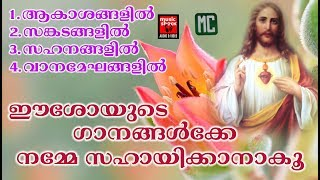 Aakashathin # Christian Devotional Songs Malayalam 2018 # Jomon Jose Moonjely