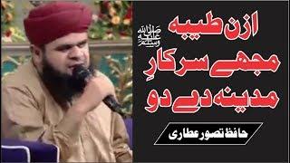 [Hafiz Tasawar] Izn e taiba mujhe sarkar e madina - Dil Dil Ramzan
