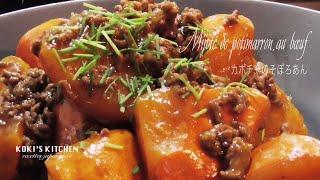 recettefacile, #potimarron, Bonjour, c'est KOKI'S KITCHEN. La 3e recette de potomarron est plutôt un plat principal par rapport à la 1e ou la 2e. Sa sauce ...