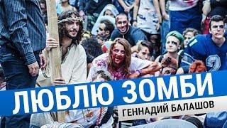 Балашов любит зомби