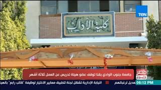 مصر في أسبوع: جامعة جنوب الوادي بقنا توقف عضو هيئة تدريس عن العمل ثلاثة أشهر