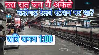Chandigarh Railway Station (CHD)/चंडीगढ़ रेलवे स्टेशन