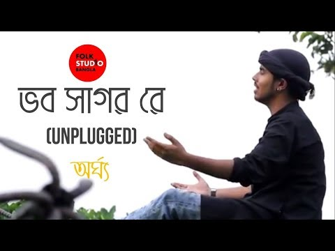 Bhobo Sagor Re ft. Arghyakamal | Bangla Folk Song | Folk Studio Bangla 2017