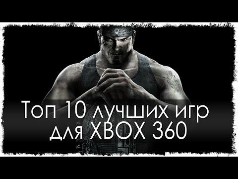 Топ 10 лучших игр для XBOX 360