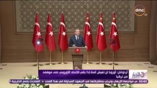 الأخبار - أردوغان : أوروبا لن تعيش آمنة إذا بقي الإتحاد الأوروبي على موقفه من تركيا