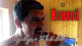 Аркадий Кобяков - Конвой (Братва отдыхает на даче В. Юг)