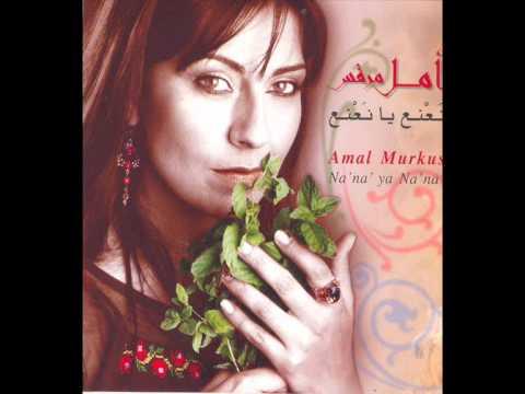 Azzab Eljammal عذب الجمّال - Amal Murkus امل مرقس