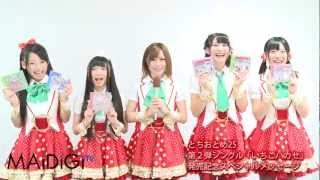 栃木県をPRするご当地アイドル「とちおとめ25」のセカンドシングル「い...