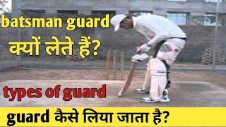 Batsman guard क्यों लेते हैं??/types of guard and it's purposes// how to take guard? Cricketyappa