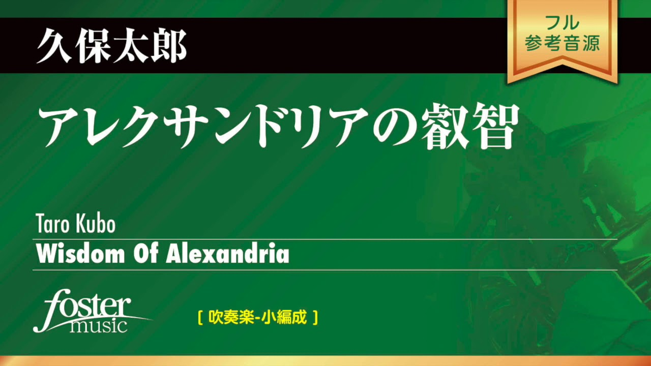 アレクサンドリアの叡智 (久保太郎) Wisdom Of Alexandria (Taro Kubo ...