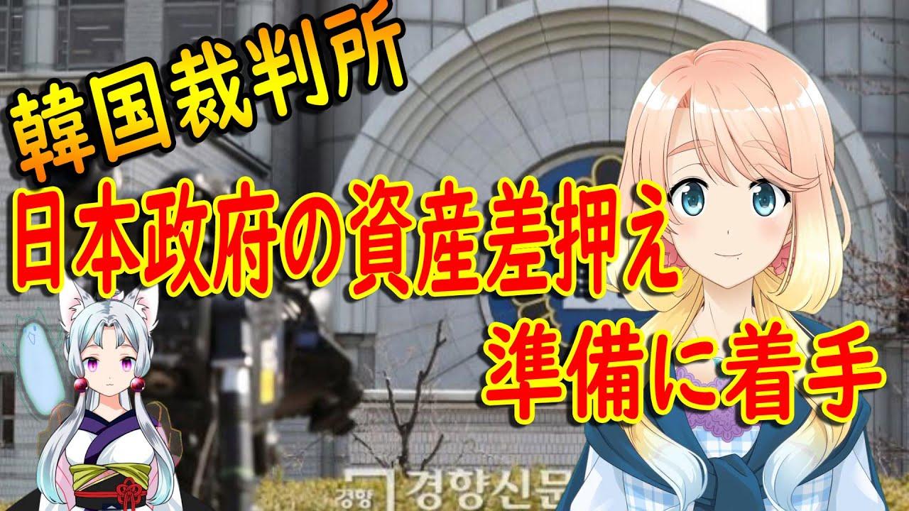【韓国の反応】韓国裁判所「日本政府は韓国内の財産を公開せよ!強制執行は適法」【世界の〇〇にゅーす】【ニュース】