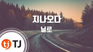 [TJ노래방] 지나오다 - 닐로 / TJ Karaoke