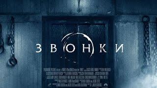 «Звонки» — фильм в СИНЕМА ПАРК
