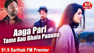 Download Tame Aau Bhala Paauna | A Romantic Song By Sangram | Exclusive on 91.9 Sarthak FM MP3 song and Music Video