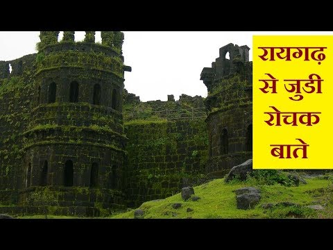 रायगढ़ किले की कुछ अनसुनी बाते | Most Interesting Facts About Raigarh Fort