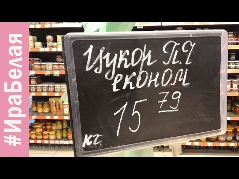 ЦЕНЫ НА ПРОДУКТЫ ХАРЬКОВ УКРАИНА 06.01.2017 | Irina Belaja