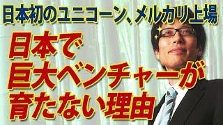 世界各国で台頭する巨大ベンチャー「ユニコーン」上場の日本第一号、メ...