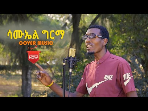 New Ethiopian cover music Samuel Girma ሳሙኤል ግርማ- 2021 (Official Video)