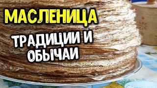 ♨️ Масленица - 2019: обычаи и традиции праздника