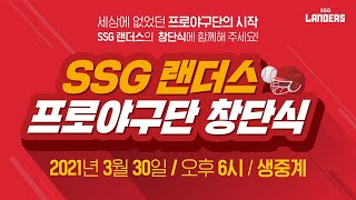 [LIVE] SSG랜더스 프로야구단 창단식
