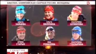 Биатлон Олимпийская сборная России мужчины женщины