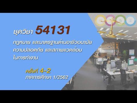 ◣มสธ.◢ 54131 กฎหมายและมาตราฐานด้านอาชีวอนามัยความปลอดภัยและสภาพแวดล้อมในการทำงาน ครั้งที่ 4-2
