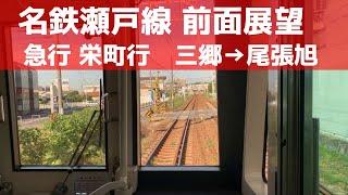 【名古屋鉄道 前面展望】名鉄瀬戸線 急行(三郷→尾張旭)4000系
