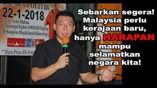 Nga Kor Ming: Malaysia perlu kerajaan baru, hanya HARAPAN mampu selamatkan negara kita! Youtube