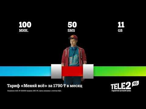 """Tele2 - тариф """"Меняй всё"""". Обменивай SMS, минуты и гигабайты между собой."""