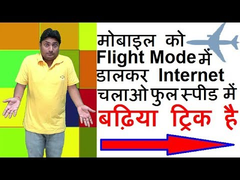How To Use Internet In Flight Mode | airplane mode me net kaise chalaye