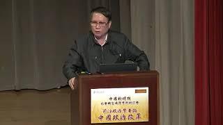 秦晖論中國政治改革