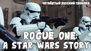 Изгой - один: Звёздные войны. Истории (четвёртый русский трейлер) - Rogue One: A Star Wars Story