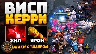 КЕРРИ ВИСП вернулся к ИНТУ 30 LVL WISP GRANDMASTER IO Dota 2