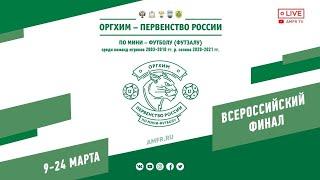 Оргхим Первенство России по мини футболу Сезон 2020 2021 г 18 марта Минин Арена