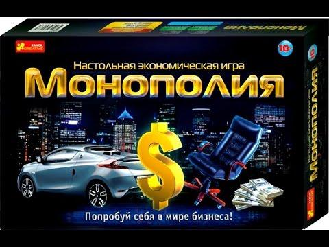 как играть в игру монополия экономическая видео