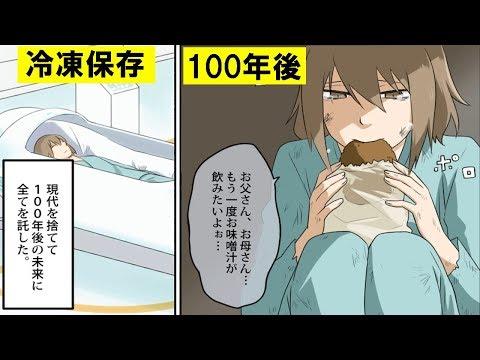【漫画】もし100年間冷凍保存されたらどうなるのか…?【マンガ動画】
