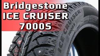 Bridgestone ICE CRUISER 7000S /// Обзор